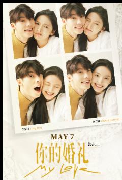My Love (Mandarin with English subtitles)